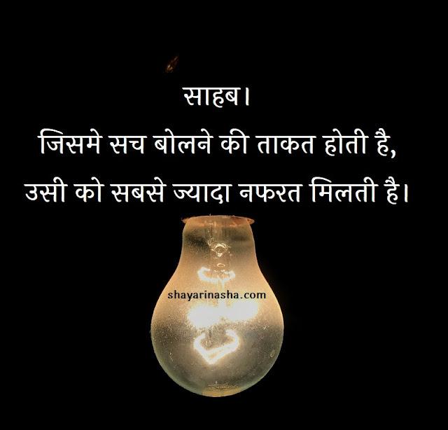 Shayari for whatsapp status