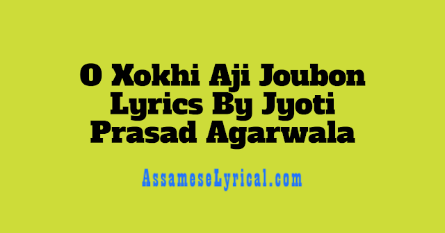 O Xokhi Aji Joubon Lyrics