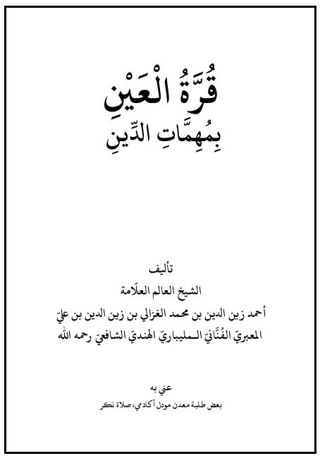 download pdf kitab qurrotul ain almalibari