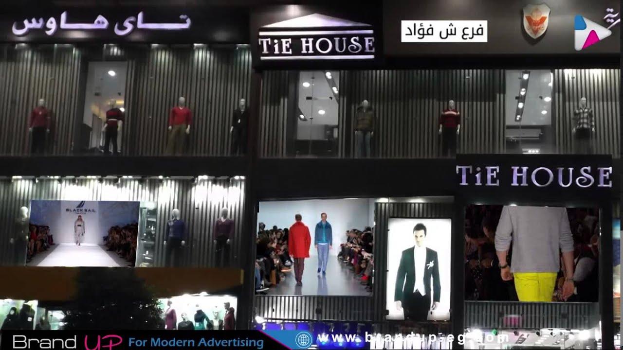رقم خدمة عملاء عنوان فروع محلات تاى هاوس مصر 2021
