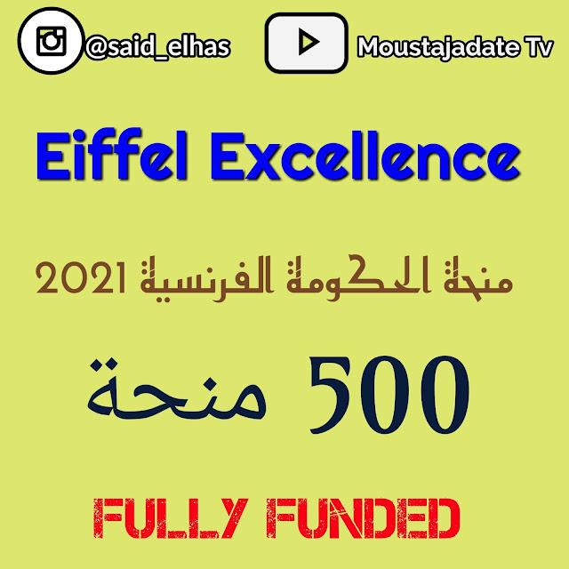 ازيد من 500 برنامج إيفل للمنح الدراسية المتميزة 2021 | ممولة بالكامل