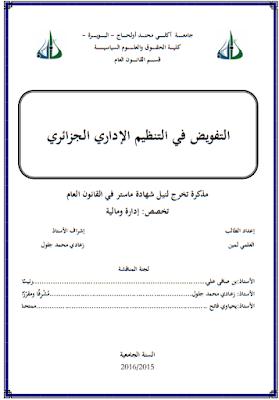 مذكرة ماستر : التفويض في التنظيم الإداري الجزائري PDF