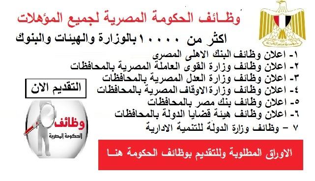 """وظائف الحكومة المصرية بالوزارات والهيئات والبنوك والشركات"""" اكثر من 10000 وظيفة بالمحافظات """" - للتقديم سجل بياناتك"""