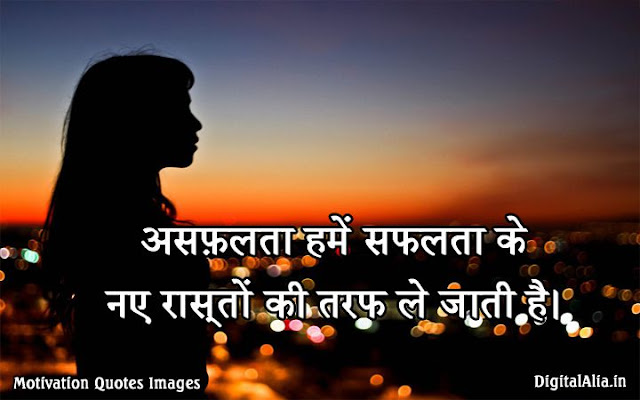 thought of the day on success in hindi
