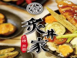 炙丼家炙燒丼飯專賣店