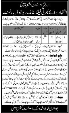 revenue-department-muzaffargarh-patwari-jobs-2021