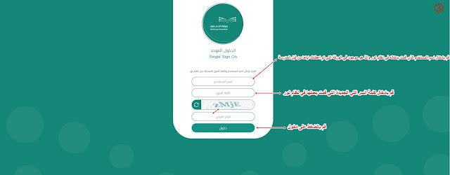 طريقة التسجيل في بوابة المستقبل وتسجيل الدخول بشرح بسيط جدا وسهل