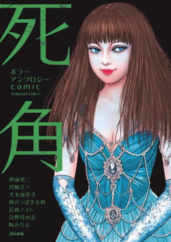 Horror Anthology Comic Shikaku