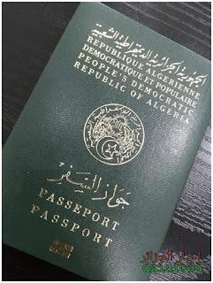 جواز السفر الجزائري،فيزا