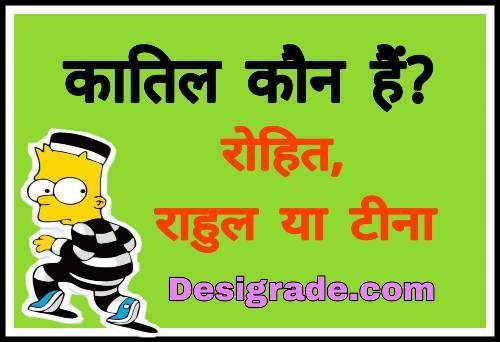 Logical paheliyan in hindi