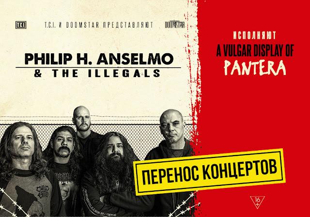 Philip H. Anselmo & The Illegals в России - концерты перенесены