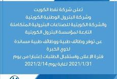 وظائف شركة النفط الكويتية تفتح باب التوظيف 2021