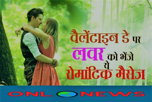 valentine day shayari,valentine day shayari for girlfriend,valentine day,love shayari,valentine day shayari video,valentine's day shayari,valentine day status,valentine day wishes,valentine day shayari for gf,valentine day shayari status,valentine day special shayari,valentine day shayari in hindi,valentine's day,romantic shayari,happy valentine day,valentine day status 2020,hindi shayari,Happy Valentine Day Shayari 2020