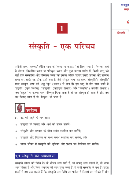 Introduction to Indian Culture : for all Competitive Hindi PDF