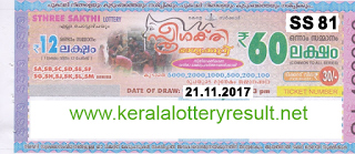 KERALA LOTTERY, kl result yesterday,lottery results, lotteries results, keralalotteries, kerala lottery, keralalotteryresult, kerala lottery result, kerala lottery result live, kerala lottery   results, kerala lottery today, kerala lottery result today, kerala lottery results today, today kerala lottery result, kerala lottery result 21-11-2017, Sthree Sakthi lottery results, kerala   lottery result today Sthree Sakthi, Sthree Sakthi lottery result, kerala lottery result Sthree Sakthi today, kerala lottery Sthree Sakthi today result, Sthree Sakthi kerala lottery result,   STHREE SAKTHI LOTTERY SS 81 RESULTS 21-11-2017, STHREE SAKTHI LOTTERY SS 81, live STHREE SAKTHI LOTTERY SS-81, Sthree Sakthi lottery, kerala lottery   today result Sthree Sakthi, STHREE SAKTHI LOTTERY SS-81, today Sthree Sakthi lottery result, Sthree Sakthi lottery today result, Sthree Sakthi lottery results today, today   kerala lottery result Sthree Sakthi, kerala lottery results today Sthree Sakthi, Sthree Sakthi lottery today, today lottery result Sthree Sakthi, Sthree Sakthi lottery result today,   kerala lottery result live, kerala lottery bumper result, kerala lottery result yesterday, kerala lottery result today, kerala online lottery results, kerala lottery draw, kerala lottery results,   kerala state lottery today, kerala lottare, keralalotteries com kerala lottery result, lottery today, kerala lottery today draw result, kerala lottery online purchase, kerala lottery online   buy, buy kerala lottery online