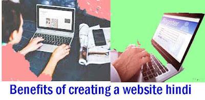 Benefits of creating a website hindi-वेबसाइट के फायदे