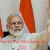 Kisan Samman Nidhi Yojana List 2020: pmkisan.gov.in