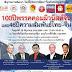 """บางกอกทูเดย์ ขอเชิญร่วมชมสัมมนา """"100 ปี พรรคคอมมิวนิสต์จีน และ 46 ปีความสัมพันธ์ไทย-จีน"""" ผ่าน FB Live"""
