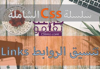 شرح الروابط Links في لغة css