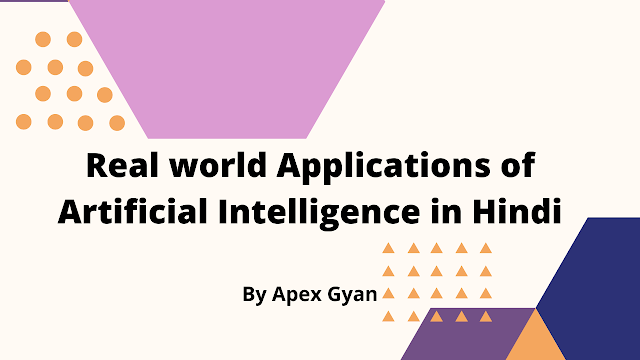 Real World Applications of Artificial Intelligence in Hindi - By Apex Gyan