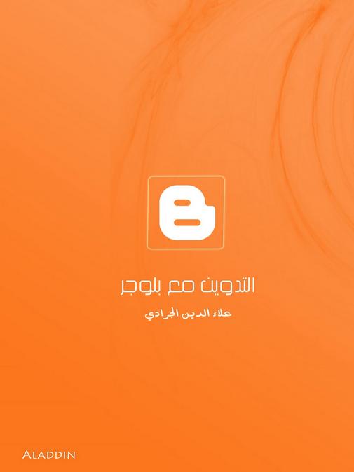 كتاب احتراف التدوين مع بلوجر