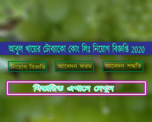 আবুল খায়ের টোব্যাকো কোং লিঃ নিয়োগ বিজ্ঞপ্তি ২০২০।। Abul Khair Tobacco Co. Ltd. Recruitment Circular 2020