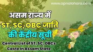 ST Caste list in Assam, SC caste list in Assam, OBC caste list in Assam
