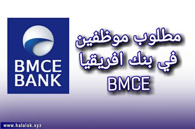 العمل في بنك BMCE: مطلوب موظفين براتب محفز سجّل الآن