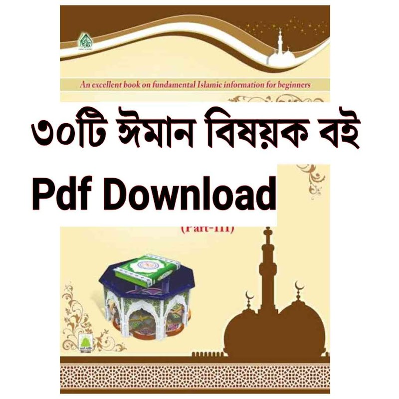 ৩০টি ঈমান বিষয়ক বই Pdf Download