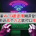 家里Wi-Fi遭盗用网速受影响,用这两个方式就可以阻止!