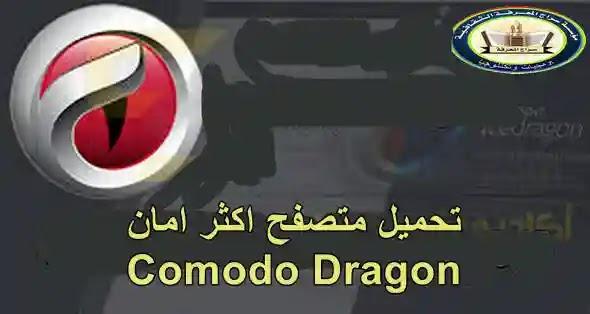 comodo dragon,تحميل متصفح comodo dragon,تحميل متصفح comodo dragon عربي,متصفح comodo dragon,comodo dragon تحميل متصفح,تحميل متصفح comodo dragon 2017,متصفح comodo dragon 2014,تحميل comodo dragon عربي,comodo dragon تحميل برنامج,متصفح,تحميل متصفح سريع,تحميل وتثبيت وشرح متصفح comodo dragon,تحميل,تحميل وتثبيت متصفح comodo dragon عملاق التصفح والحماية,comodo dragon متصفح,comodo dragon تحميل,تحميل متصفح كومودو دراجون 2021 comodo dragon للكمبيوتر,comodo icedragon,متصفح comodo dragon 2021