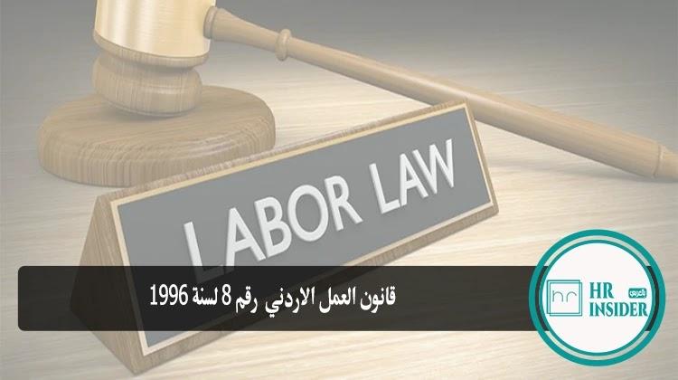 تحميل قانون العمل الأردني  رقم 8 لسنة 1996