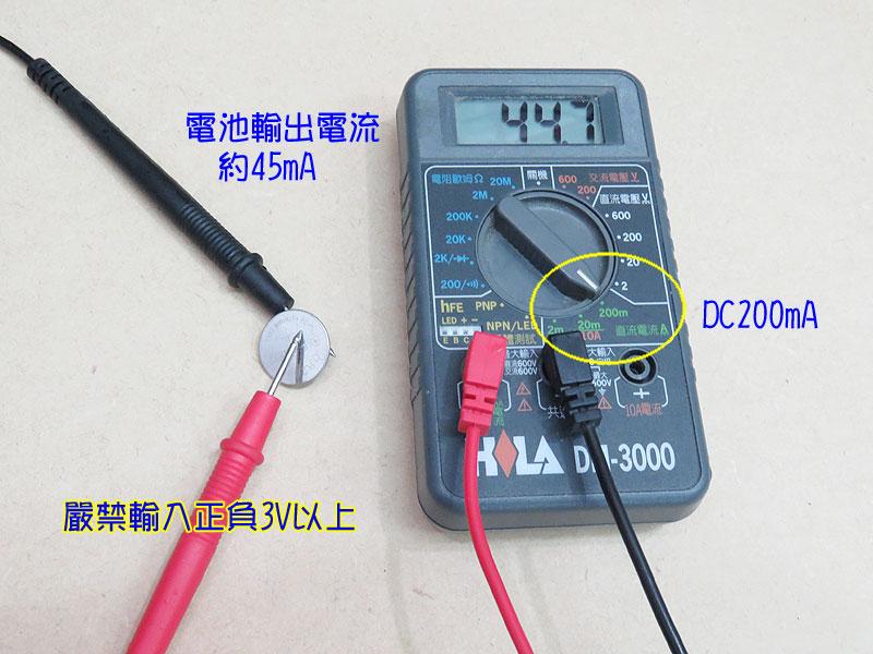 學習ING: 電表AC/DC電流量測