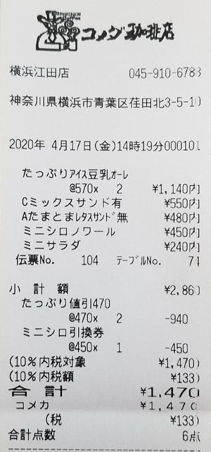 コメダ珈琲店 横浜江田店 2020/4/17 飲食のレシート