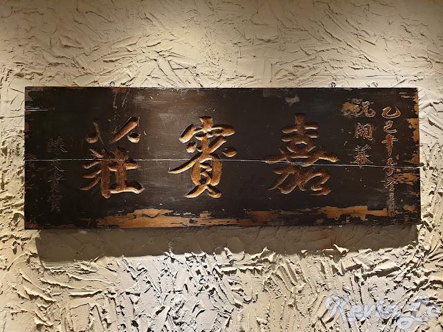 東旅湯宿溫泉飯店-風華漾館嘉賓莊