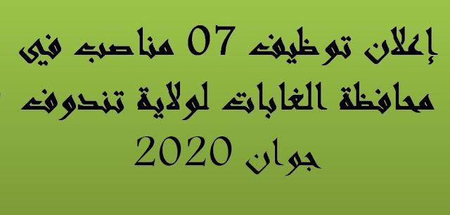 إعلان توظيف 07 مناصب في محافظة الغابات لولاية تندوف