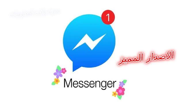 تنزيل الماسنجر فيسبوك مجانا