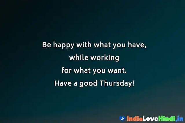 thursday good morning quotes in hindi