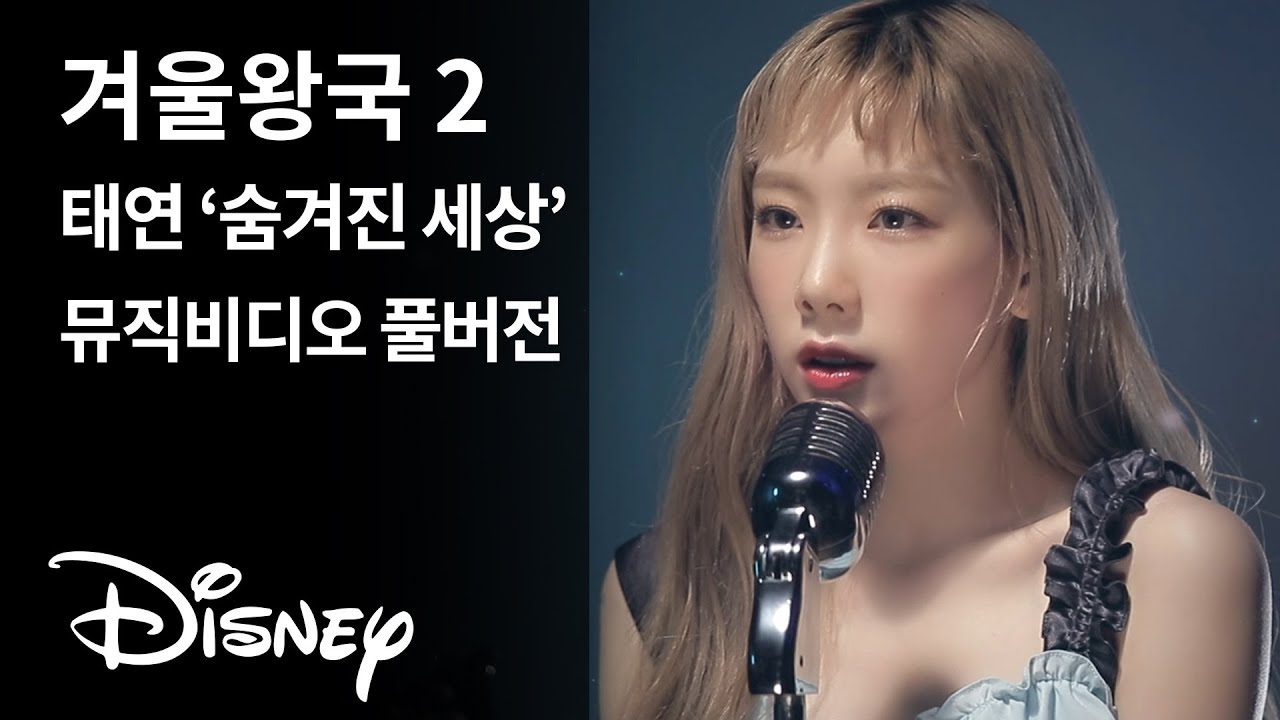 'Frozen 2' Release The MV 'Into The Unknown' SNSD's Taeyeon Version