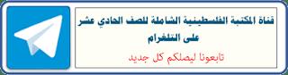 قناة المكتبة الفلسطينية الشاملة للصف الحادي عشر على التلغرام