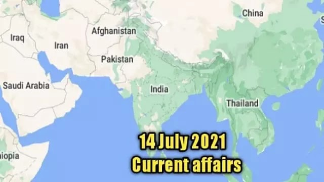 14 जुलाई 2021 : National and international current affairs in hindi