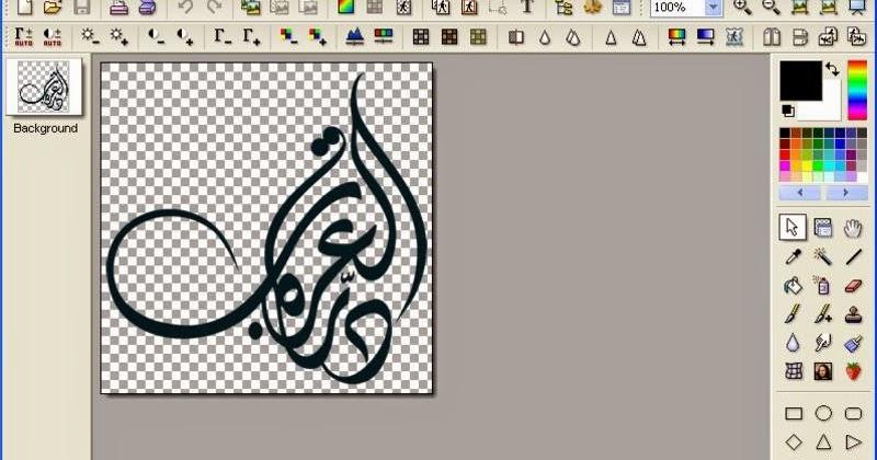 تحميل برنامج الكتابة بالعربي