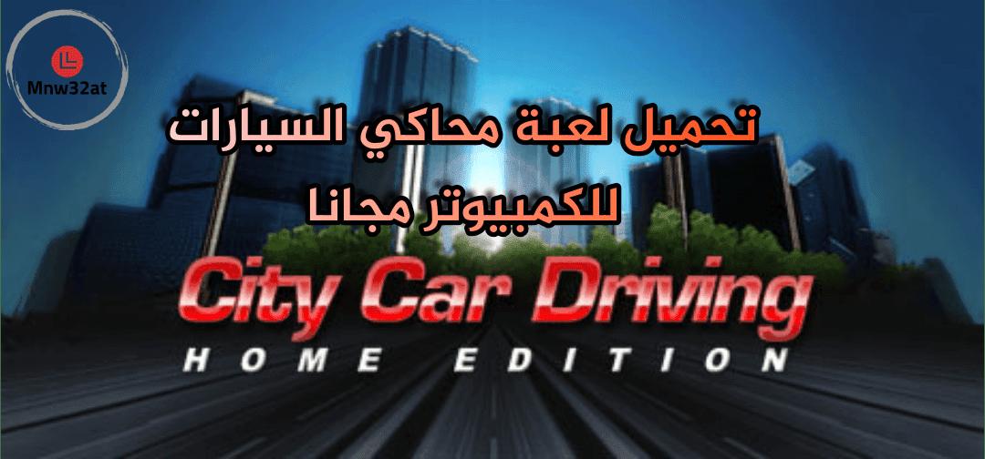 تحميل لعبة محاكي السيارات