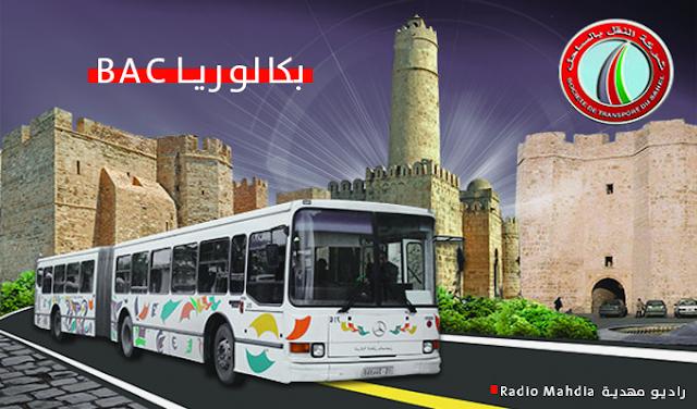 المهدية : تخصيص حافلات لنقل تلاميذ الباكالوريا