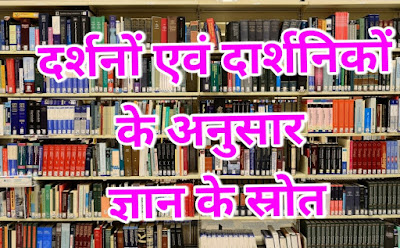 ज्ञान प्राप्त करने के प्रमुख स्रोत