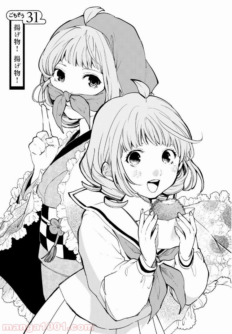 コンビニお嬢さま - Raw 【第31話】 - Manga1001.com