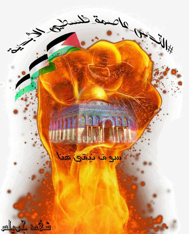 شعر القدس عاصمة فلسطين الابدية