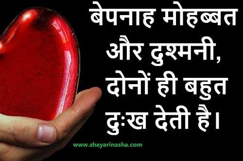 Sad Quotes in Hindi with Shayarinasha