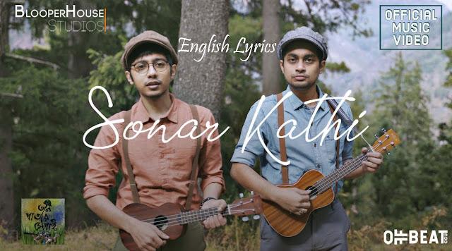 Sonar Kathi (Gold Stick) Lyrics in English