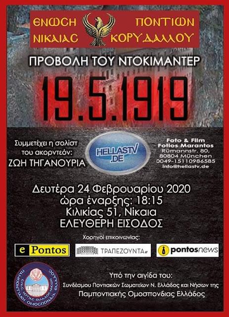 Για πρώτη φορά στην Ελλάδα το ντοκιμαντέρ «19.5.1919»